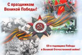 День Победы 9 мая: история и традиции праздника